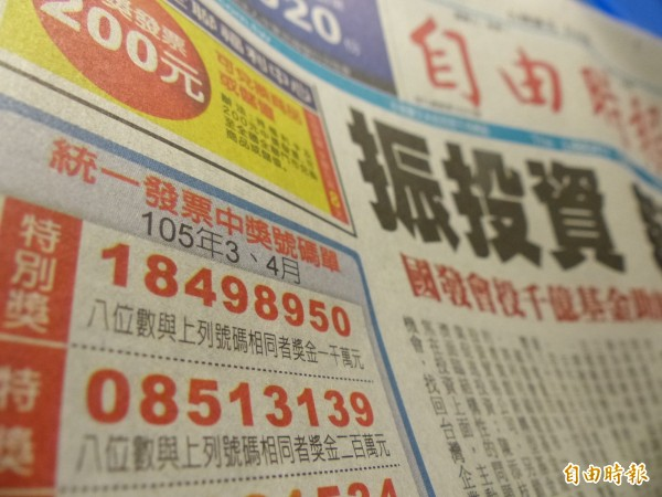 統一發票中獎號碼特別獎可得獎金一千萬元。(記者吳正庭攝)