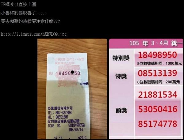 今天有網友在PTT八卦板PO出自己的統一發票,發票號碼竟然與特別獎號相當相似。(圖片擷取自PTT)