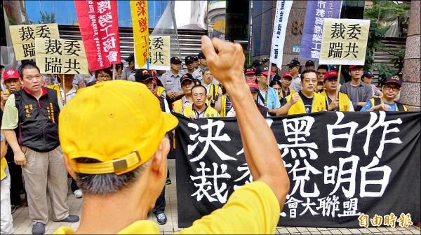 新海瓦斯工會與搶救公會大聯盟成員,27日赴勞動部前,抗議勞動部裁決委員會針對新海瓦斯工會成員的不當調動做出不構成的判決。(記者劉信德攝)