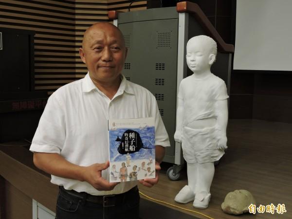 台灣藝術家林舜龍以88風災漂流木為素材,打造「棋盤腳種子船」,從北海岸航向日本瀨戶內海豐島,他記錄這段歷程,出版書籍《種子船的奇幻漂流》,今天在新北市立圖書館舉行新書分享會。(記者賴筱桐攝)
