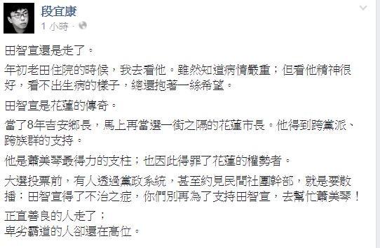 段宜康今天早上在臉書發文表示,田智宣根本就是花蓮的傳奇人物,他在做了8年的吉安鄉長後,接著馬上當選花蓮市長。(圖擷自段宜康臉書)