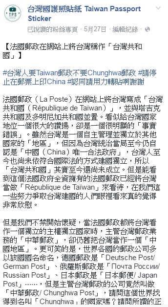 最後貼文更呼籲蔡英文政府盡快通過《中華郵政股份有限公司設置條例》的修法,將統管台灣郵政事務的公司改名為「臺灣郵政」。(圖擷自台灣國護照貼紙臉書)