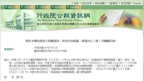 教育部長潘文忠簽署的教育部廢止令,今在行政院公報資訊網正式上網,把喧騰社會已久的微調課綱廢止。(翻攝網路)