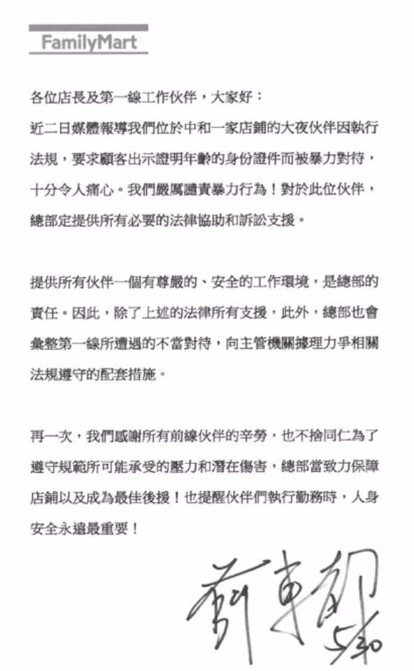 超商總部發公文給第一線的工作夥伴,文中提到,譴責其暴力行為。(圖取自臉書社團「爆料公社」)