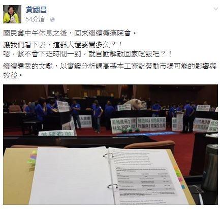 面對國民黨團癱瘓議場,黃國昌決定繼續看基本工資的文獻。(圖擷自黃國昌臉書)