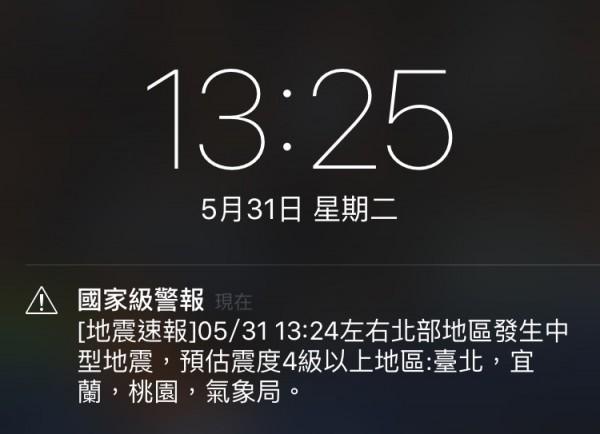昨天地震,國家級警報再度發出訊息。(圖擷取自手機畫面)