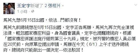 王定宇在其臉書PO出,馬英九要出國必須依法辦理。(圖擷取自王定宇臉書)