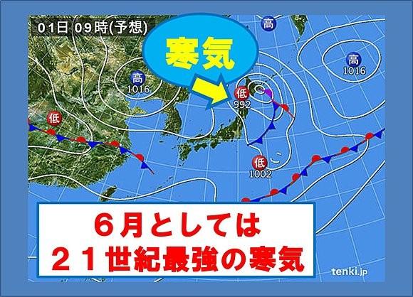 日本氣象協會昨天發佈「21世紀最強6月寒流」的消息,北海道很可能會再次出現「六月雪」。(圖擷自日本氣象協會)