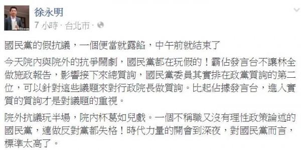 時代力量立委徐永明今天凌晨在臉書上發文,「國民黨的假抗議,一個便當就露餡,中午前就結束了。」(圖片取自臉書)