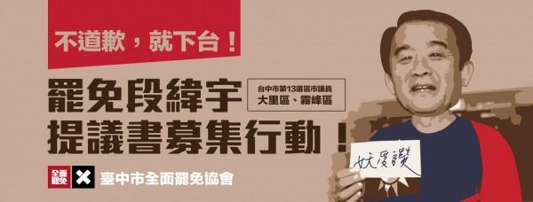 親民黨台中市議員段緯宇因批評社工像死人、只會吃飯拉屎,還遲遲不願道歉,民團「全面罷免」宣布啟動罷免。(圖擷自「全面罷免」臉書)