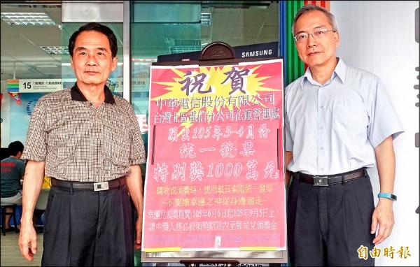 國稅局花蓮分局長黎玉麟(左),昨天到開出千萬元統一發票特別獎的中華電信花蓮營運處祝賀。(記者游太郎攝)