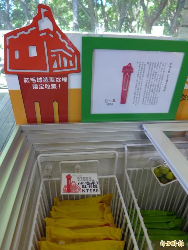 淡水古蹟博物館紅毛城園區「紅城小舖」的明星熱賣銷售冠軍-「紅毛城故事冰棒」。(記者李雅雯攝)