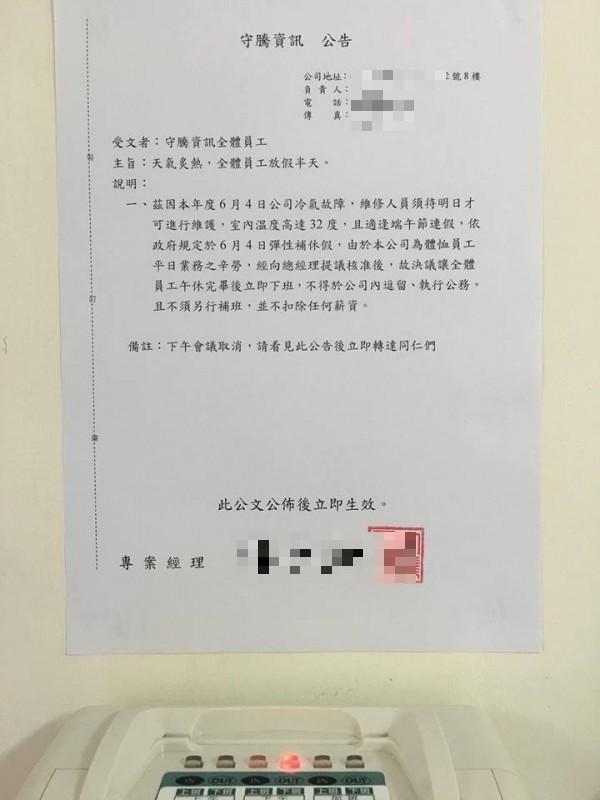 台北一家公司因冷氣壞掉,乾脆讓員工放半天假,網友大呼佛心。(圖擷自爆料公社)