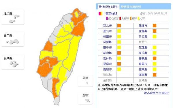 受鋒面接近影響,全台18縣市今開始下雨。(圖擷取自中央氣象局網站)