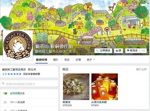 新北市猴硐地區的貓茶坊除了賣茶外,也經常救援貓咪,頗具名氣。(記者金仁晧擷取自臉書)