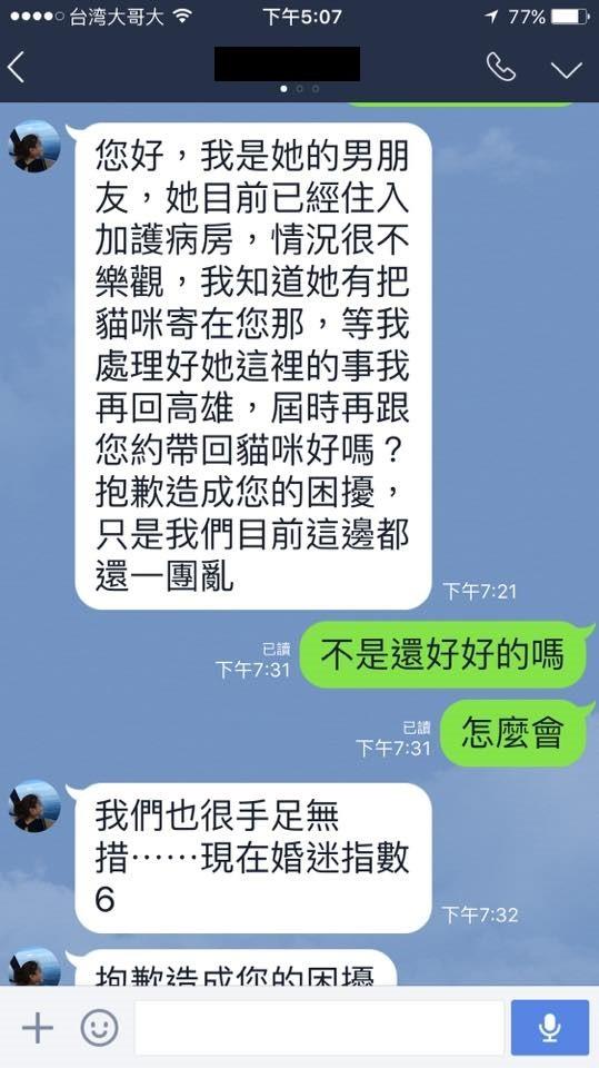 許女傳LINE給原PO,不過他聲稱是女方的男友。(圖取自PTT)