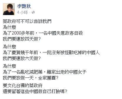 資深媒體人李艷秋在臉書發言,引發網友砲轟。(圖擷取自臉書)