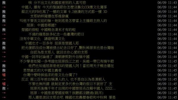 多數網友對李艷秋的言論並不認同。(圖擷取自PTT )