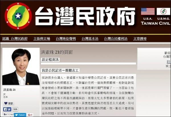 台灣民政府成員洪素珠自稱公民記者,將一段霸凌老榮民的影片PO上網犯眾怒。(圖片取自台灣民政府網頁)