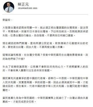 國民黨政策會執行長蔡正元轉發名嘴臉書文章,稱「台灣必須由共產黨統一」。(取自蔡正元微博)