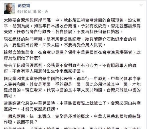 劉益宏(臉書為劉益甫)在臉書表示,台灣必須由共產黨統一,才能完成歷史任務。(記者蘇芳禾翻攝)