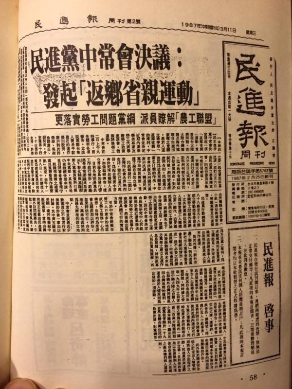 前行政院長游錫堃表示民進黨注重「族群和諧」,過去曾推動「返鄉省親運動」,引發不少網友質疑,立委高志鵬張貼簡報記錄證明。(圖擷自高志鵬臉書)