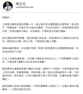 文章中指出,「台灣必須由共產黨統一,才能完成歷史任務。」(圖片截取自蔡正元微博)