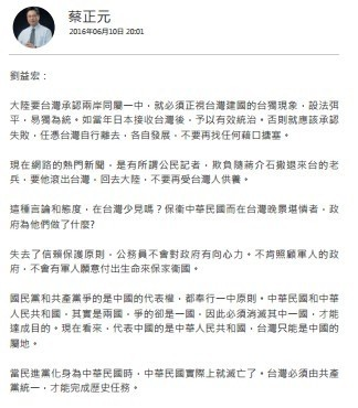 國民黨政策會執行長蔡正元轉發名嘴臉書文章,稱「台灣必須由共產黨統一」。(圖擷取自蔡正元微博)