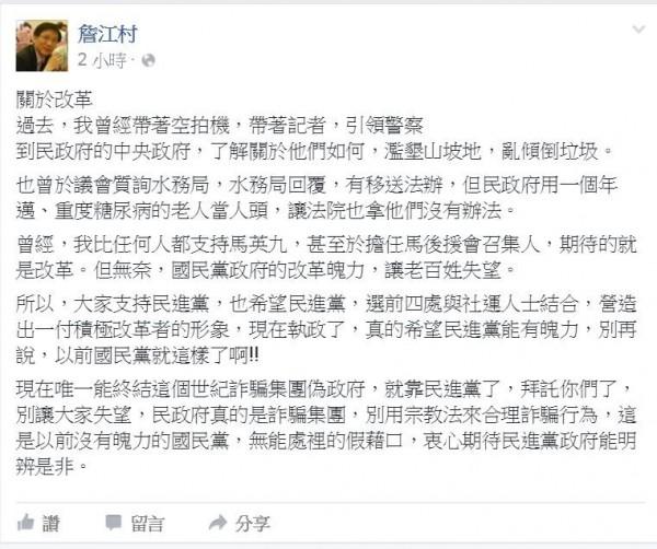 桃園市議員詹江村在臉書呼籲民進黨政府拿出魄力,終結台灣民政府。(擷取自詹江村臉書)