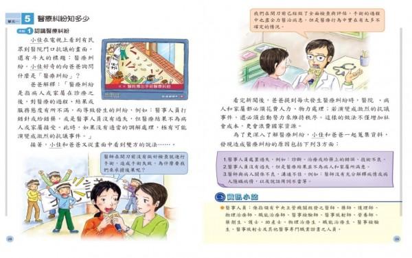 「康軒文教」出版的小六健康與體育課本「醫療糾紛」單元,因內容引發醫界不滿,康軒表示會檢討。(圖擷取自康軒網站)
