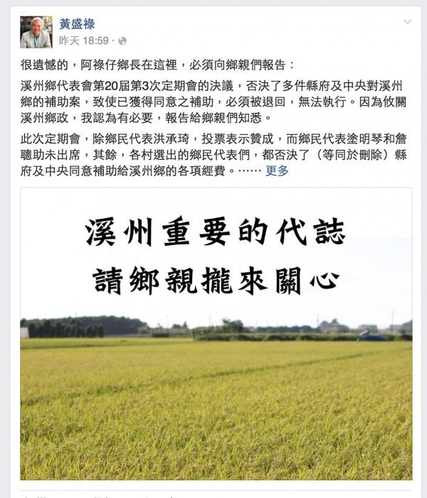 溪州鄉長因中央補助預算全遭代表會刪除,在臉書發文表示遺憾。(擷取黃盛祿臉書)