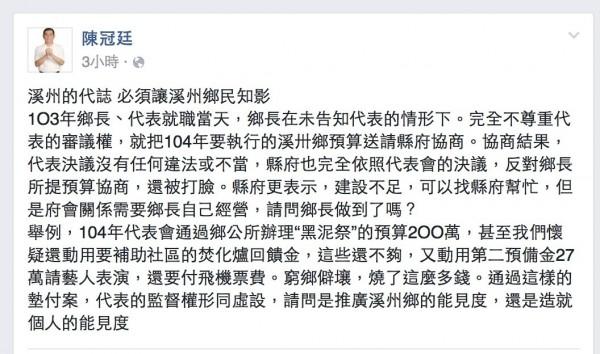 溪州鄉代會主席陳冠廷也在臉書上反駁鄉長言論,指出是鄉長不夠尊重代表會。(畫面擷取陳冠廷臉書)