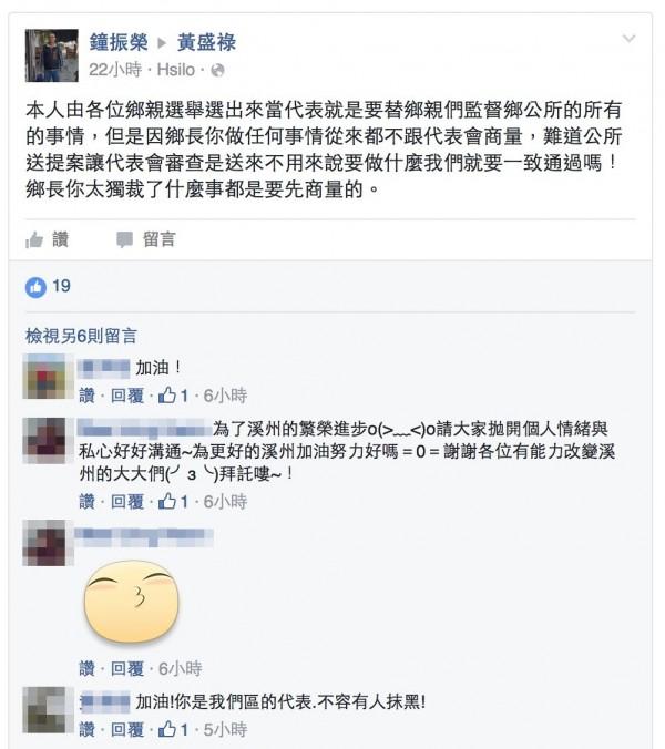 代表鐘振榮認為鄉長太獨裁。(畫面擷取黃盛祿臉書)