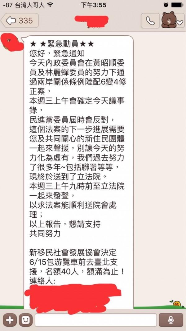 有網友爆料,國民黨為了因應民進黨可能在星期三阻撓議事錄,已經發布緊急動員通知,希望能召集民眾當天在立法院前抗議,以對民進黨施壓。(圖擷自PTT)