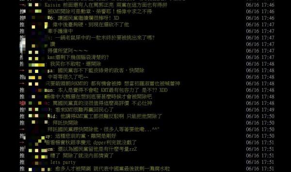 國民黨將開除楊偉中黨籍的消息傳出後,引起網友熱議。(圖截取自PTT)
