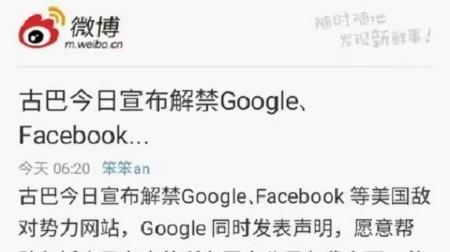 古巴解禁Google、臉書,全世界只剩北韓和中國不能使用。(圖擷自新浪微博)
