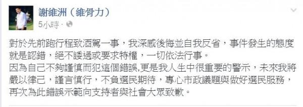謝維洲對酒駕事件發道歉聲明。(圖擷取謝維洲臉書)