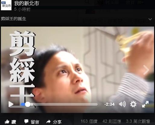 新北市府新聞局製做「剪綵王的誕生」影片,說明要當「剪綵王」並不容易,為朱立倫平反意味濃厚。(截圖自「剪綵王的誕生」影片)