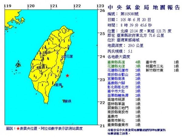 台東外海今天上午8點39分發生芮氏規模5.1地震。(圖片取自氣象局)