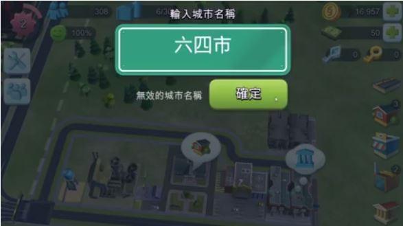 《模擬城市建造》(SimCity BuildIt)城是名稱不容許玩家輸入「六四」當作城市名稱,下方顯示「無效的城市名稱」。(圖擷自影片)