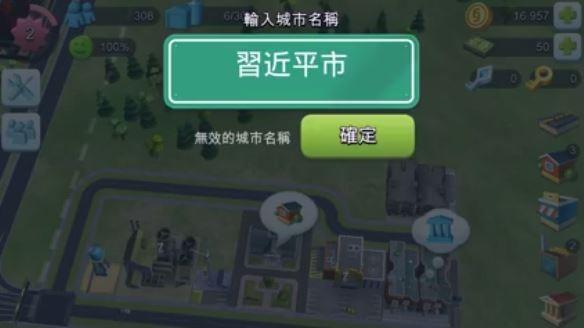 《模擬城市建造》也不允許玩家輸入「習近平」當作城市名稱,下方顯示「無效的城市名稱」。(圖擷自影片)