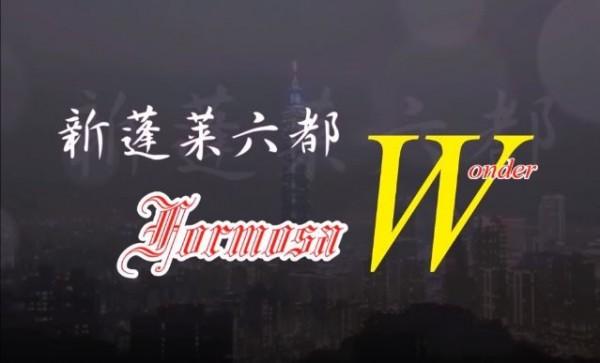 一名日本人自製影片,用鋼彈W片頭曲的形式宣傳台灣觀光。(圖擷取自YouTube)