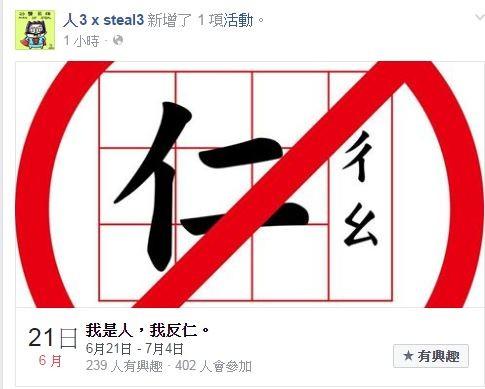 《人3 x steal3》發起連署抵制人2,認為台灣不該容忍抄襲成性的插畫家。(圖片擷取自人3 x steal3臉書專頁)