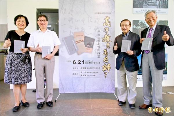 香港城市大學校長郭位(左二)獲邀到清大座談,並與北一女校長楊世瑞(左一)以高等教育怎麼辦為題展開對談。(記者洪美秀攝)