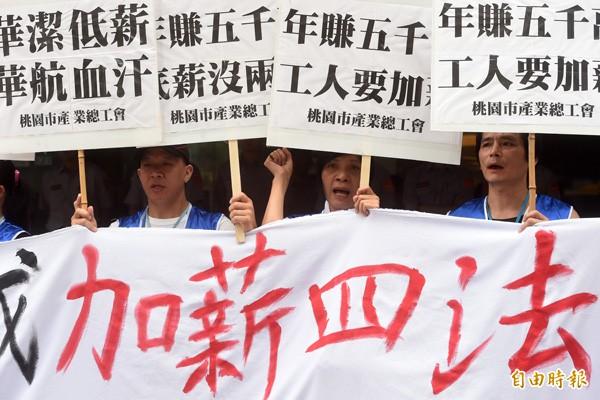 華潔洗滌工會去年在華航公司外召開罷工記者會,提出加底薪、反外包及挺外勞等訴求。(資料照,記者簡榮豐攝)