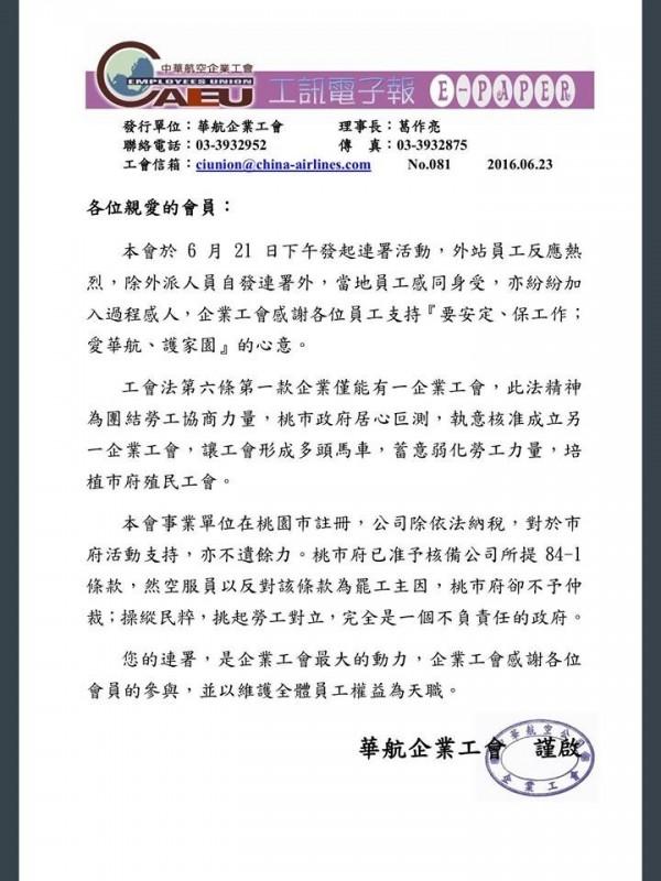 華航企業工會今(23)發電子報給會員,痛批桃園市政府在這次華航勞資糾紛的作為。(圖擷自特急件小周的人渣文本臉書)