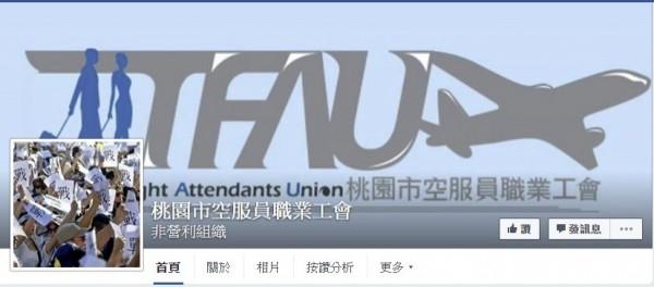 桃市空服員職業工會透過臉書發聲,並發出罷工宣言。(圖擷自臉書)