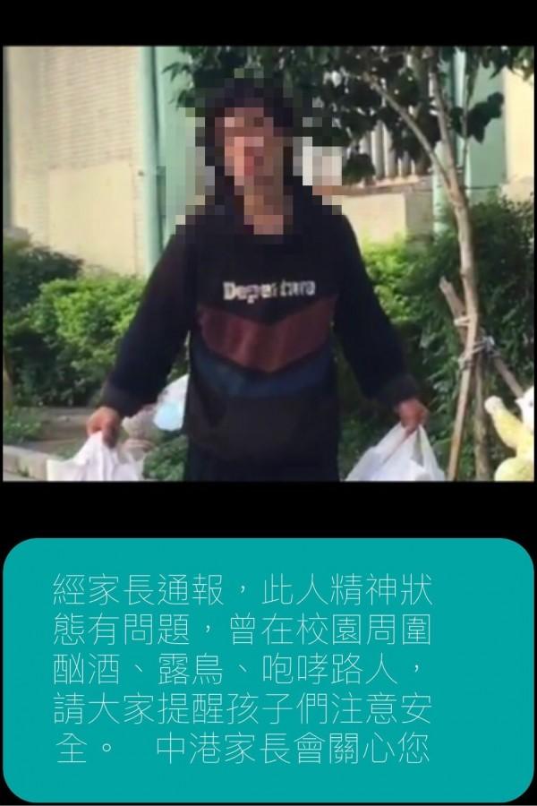 新莊中港國小附近傳出有男子向學童丟石頭事件。(圖擷取自家長會臉書)