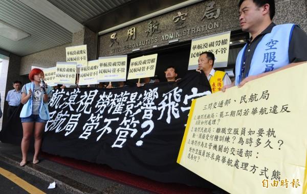 桃園市空服員職業工會發動罷工了,並且關閉與華航的協商管道,要求華航回復6月1日以前之勞動條件及工作狀態。(資料照,張嘉明攝)