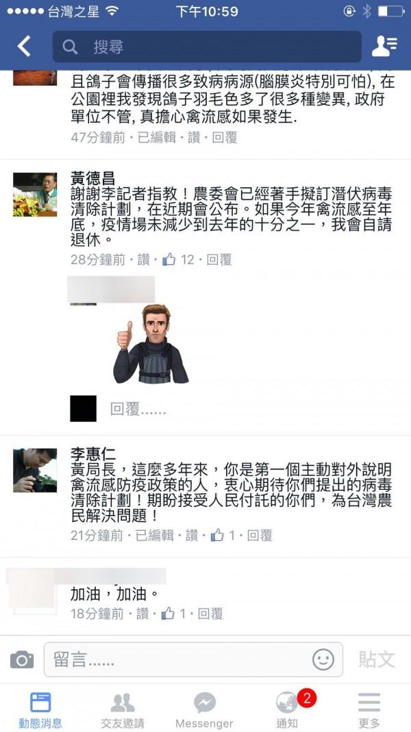 防檢局長黃㯖昌親自到李惠仁臉書上留言,豪氣表示「如果今年禽流感至年底,疫情場未減少到去年的十分之一,我會自請退休。」(翻攝自網頁)